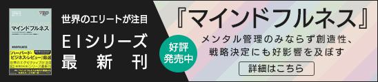 EIシリーズ『マインドフルネス』